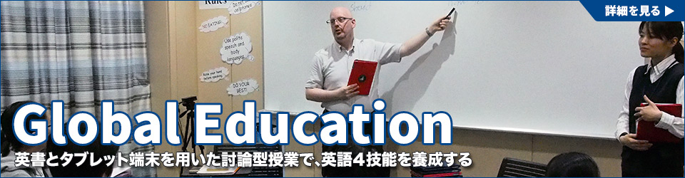 Global Education開講中