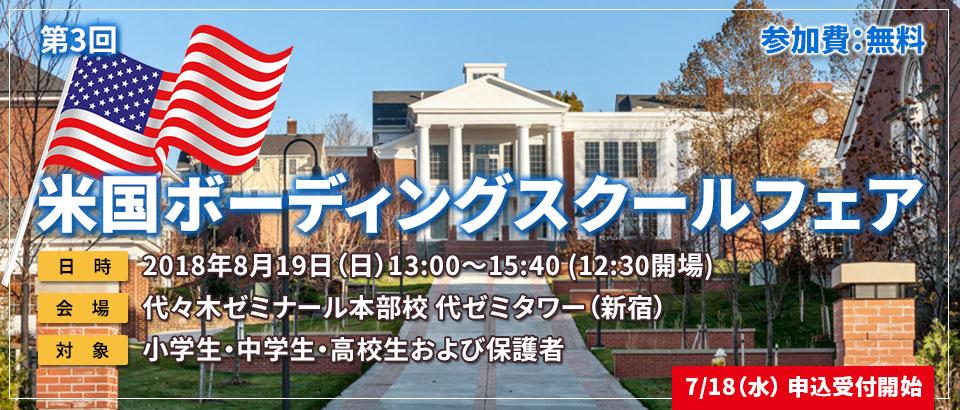 第4回グローバル教育講演会&国内外進学フェア
